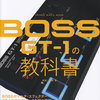 【書籍】BOSS GT-1の教科書 (SHINKO MUSIC MOOK THE EFFECTOR) 中本豊