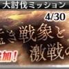 AB:大討伐ミッション【猛き戦象と激戦の熱砂(復刻)】
