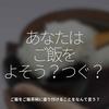 674食目「あなたはご飯をよそう?つぐ?」ご飯をご飯茶碗に盛り付けることをなんて言う?