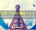神戸三宮で人気のTOEIC対策講座おすすめ7選ランキング【保存版】