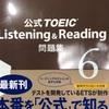 TOEICの点数を500点から600点に上げる方法~勉強時間・教材・勉強法~