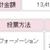 【2019年万車券15本目的中!】134.1倍!!!
