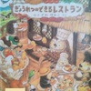 絵本 ふくざわゆみこさんの「ぎょうれつのできるレストラン」を紹介。めざせ一人前のフクロウ
