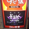 【資料庫と同日更新】映画『Fate/stay night [Heaven's Feel]』の主に第Ⅱ章の感想~それとコラボキャンペーンの情報~