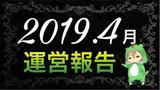 【2019年4月】ブログ運営報告(14ヶ月)分析&まとめ
