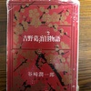 谷崎潤一郎の名作「吉野葛」に学ぶ 小説の描写