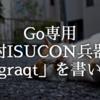 Go専用対ISUCON兵器 「graqt」を書いた