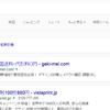 PC検索結果が、スマホ検索結果みたいなデザインに