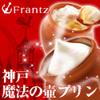 メディアで大好評のスイーツ!!お歳暮、バレンタインに喜ばれる、とろける美味さのプリンにチョコレート!
