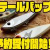 【ハンドサム】新ジャンルルアー「テールバップ」通販予約受付開始!