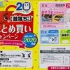 レック 激落ちくん まとめ買いキャンペーン 2012/12/31〆