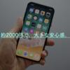 【必見】たった2000円で、iPhoneのバッテリー(充電池)を長持ちさせる方法。【シンプル】