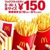 【150円】マックポテトは「揚げたて」を注文できる?冷めたしなしなはまずい!マクドナルドの回答は?