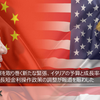 FX週間レポート (8月第1週)|トランプ政権は中国に対する優位性を押し退ける