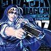 最近買った本『ブラック・ラグーン7』『新スケープ』『生物と無生物のあいだ』『暴走老人!』