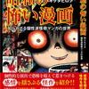 僕の新作、『昭和の怖い漫画  知られざる個性派怪奇マンガの世界』が近日発売となります!