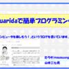 スマートフォン勉強会@関西#14で話をしました (1)