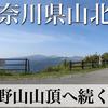 【動画】神奈川県山北町 大野山山頂へ続く道(道路名称不明)