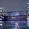 気になるお台場の屋形船に乗ってみた!Sushipは北海道で代々寿司屋のオーナーが美味いにこだわった名店だった
