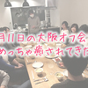 緊張して大阪ブロガーオフ会行ったら、オシャレ&ゆるい空間でめっちゃ癒された
