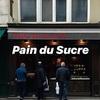 【Pain du Sucre】パリ3区のグルメストリート Rue Rambuteau のおすすめパティスリー