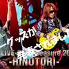 B'z LIVE-GYM Pleasure 2018 -HINOTORI- ツアーグッズが発表されました(^0^)