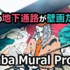 大阪・壁画_船場センタービル内にある壁画の地下通路を散策してみた。Semba Mural Project (船場ミューラルプロジェクト)堺筋本町駅付近
