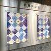2019年6月28日(金)/佐藤美術館/アートコンプレックス・センター