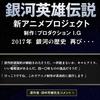 2017年『銀河英雄伝説』、公式サイトが文字情報のみ更新。まだだったのかよ!