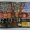 【あと3日!】アルヴェで開催される、ベルギービールフェスタ2019に出店するお店をまとめてみました!【フード更新】