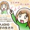 ■ 活動紹介 第3弾 〝発達障害ブログ 『大人ADHD 月子の生き方』 月子さん〟 ■