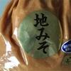 初めての手作り柚子胡椒