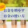 「お金がない」から脱出!お金を増やすためのお金の使い方