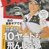 【月刊バズゴルフ11月号】BUZZ GOLF/2017November
