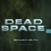 Dead Space2をクリアした