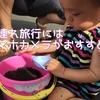 【子連れ旅行】カメラはどうする?高機能カメラ付きのスマホがオススメの理由!