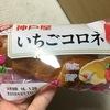 神戸屋 いちごコロネ 実食レビュー