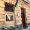 ウクライナ リヴィウ ロンスキー刑務所博物館へ