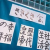 【英語で言うと♪】書道とか墨って英語で言うと?!?