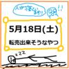 【5月18日(土)】転売出来そうなもの4選+おまけ