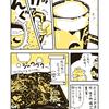 【今日の更新】暑い日はビールと肉の旨さで体が溶けていく…!東心斎橋のホルモン屋「バックドロップ」【ゆかい食堂酒場第8回】