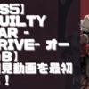 【初見動画】PS5【GUILTY GEAR -STRIVE- オープンβ】を遊んでみての評価と感想!