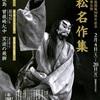 2017年2月 国立劇場 文楽公演|平家女護島