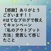 【感謝】ありがとうございます!!#はてなブログで教えてキャンペーン「私のアウトプット方法」受賞して感じたこと