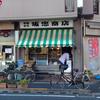 日本道中:魚屋さん