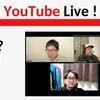 ゲスト おつかひさん と撮影環境やclubhouse招待された使ったトーク とっとーと?#35 | YouTube