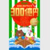 LINE Payバラマキ『全員にあげちゃう300億円祭』キャンペーンが終わってた。って話。