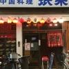 西成 中国料理 珉来