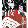 やさしい歌舞伎十八番 鎌髭