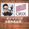 オリックス・決算発表延期!!